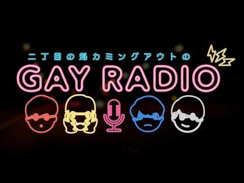 """二丁目の魁カミングアウトの""""GAY RADIO"""" #8"""