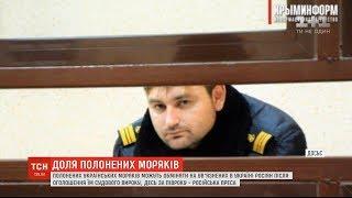 Полонених українських моряків можуть обміняти на ув'язнених в Україні росіян