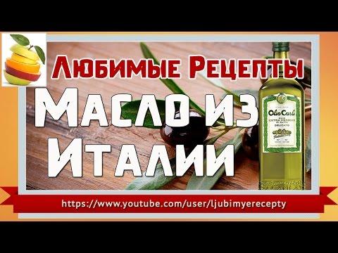 Оливковое масло: холодный и горячий отжим, их разница