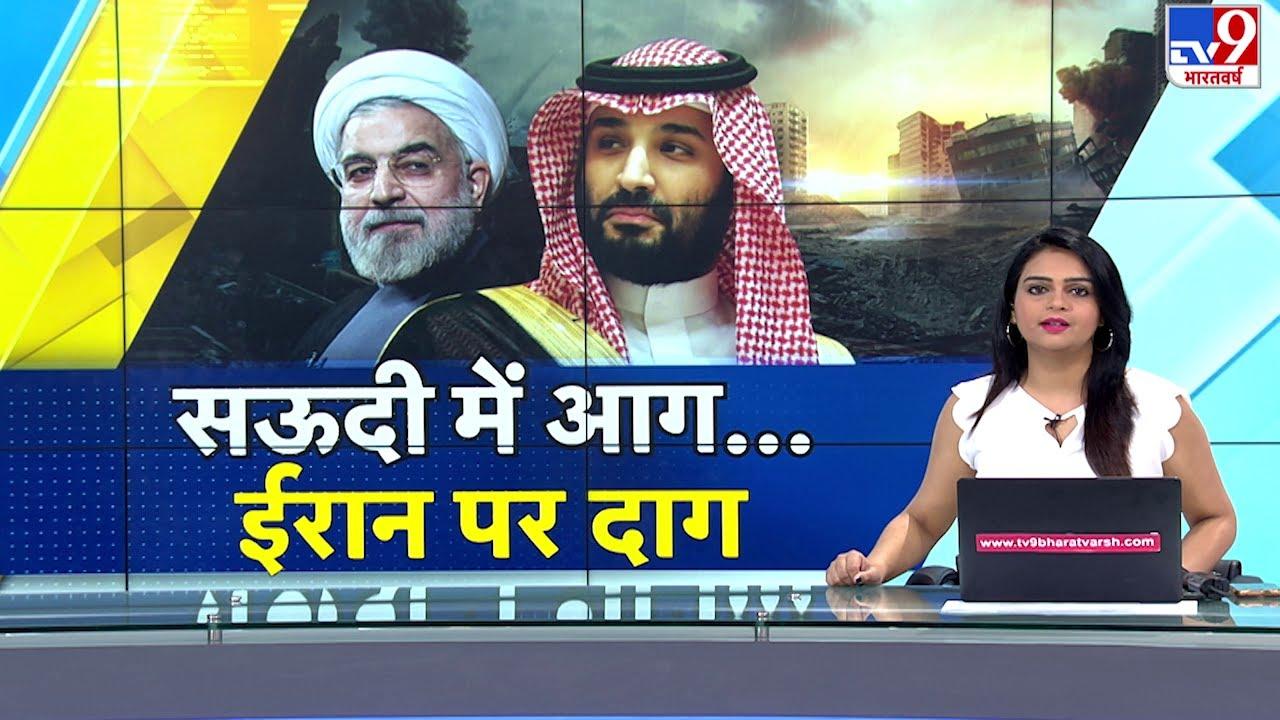 Saudi Arabia को मिला Iran के खिलाफ सबूत, खाड़ी में बढ़ी युद्ध की संभावना !