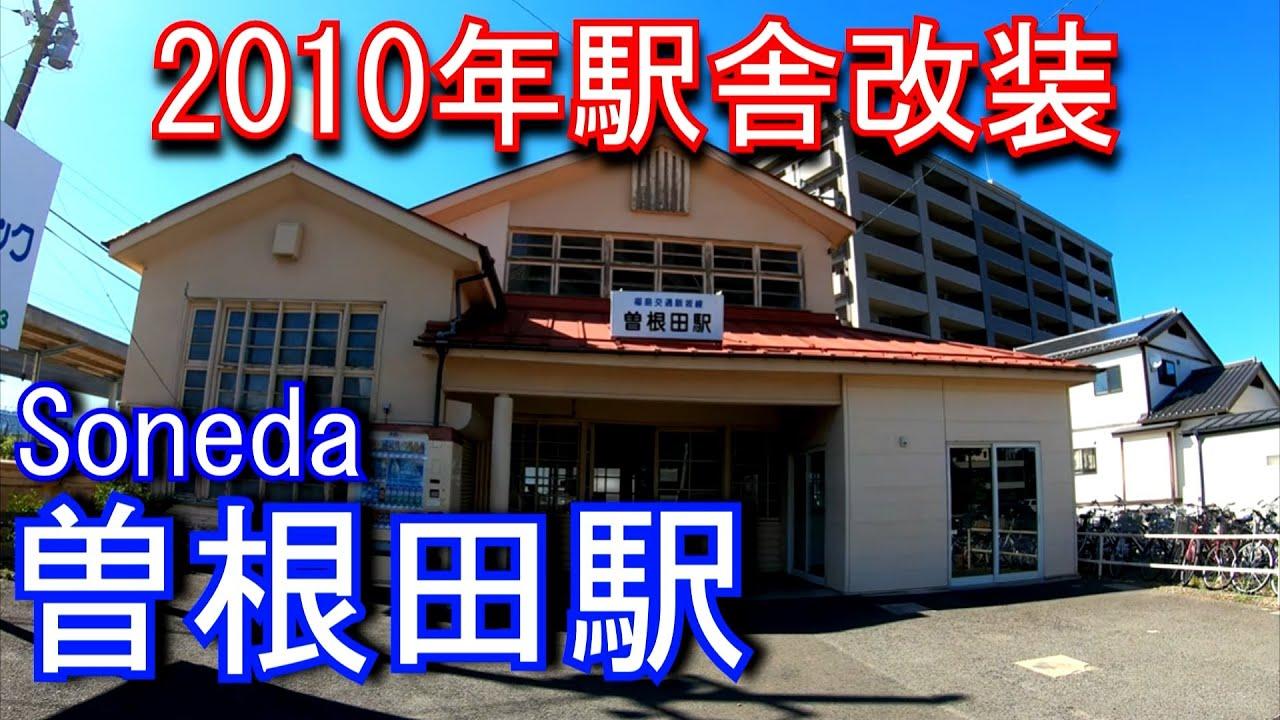 【2010年駅舎改装】福島交通飯坂線 曽根田駅 Soneda Station. Fukushima Kotsu Iizaka Line