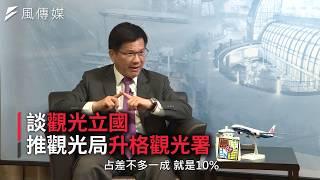【林佳龍專訪精華】接任交通部長危機不斷  陸客不來、Uber爭議怎麼解?