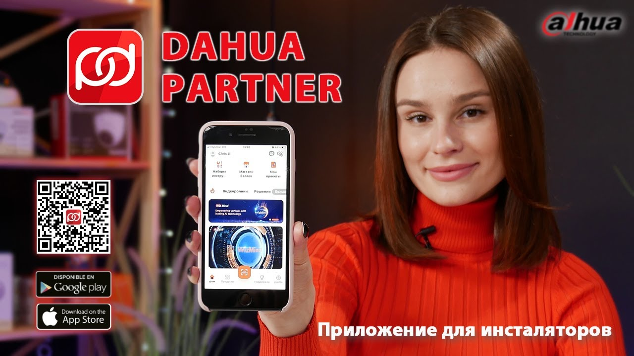 Мобильное приложение Dahua Partner -  Партнерская программа для инсталляторов