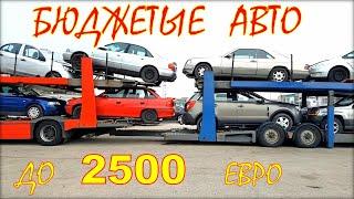 Авто по бюджетным ценам. Авто до 2500 евро в октябре.