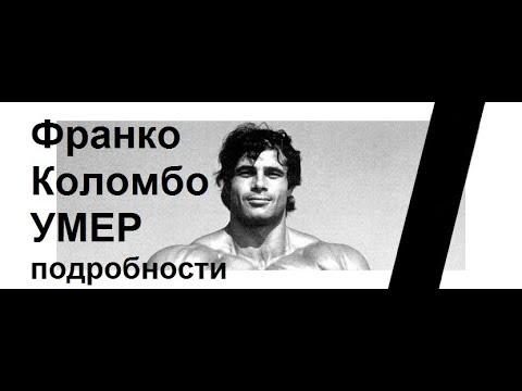 Умер бодибилдер Франко Коломбо. Подробности. Реакция Шварцнеггера (Плохие Новости)
