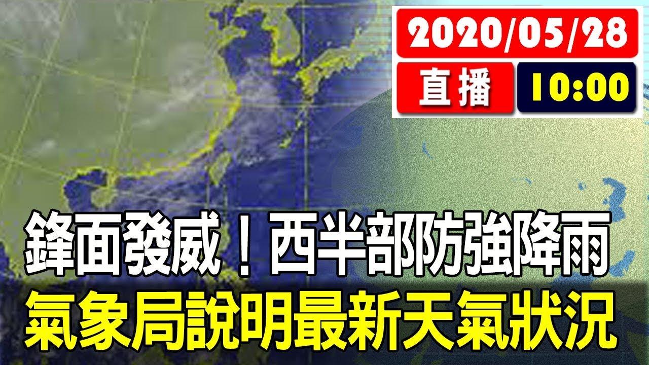 【現場直擊】鋒面發威!西半部防強降雨 氣象局說明最新天氣狀況 20200528 - YouTube