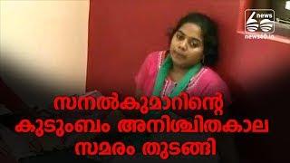 sanal kumar family started protest in front of secretriate