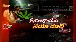 గంజాయి నయా రూట్ : ఏపీ టూ ముంబై వయా హైదరాబాద్ | Be Alert |  NTV