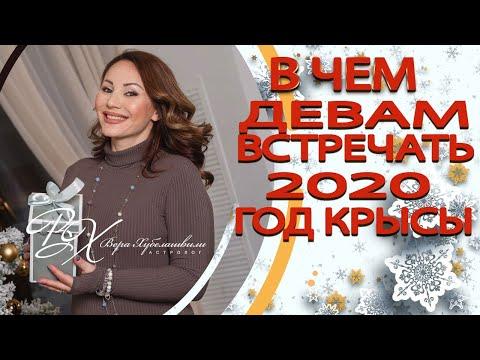 🥻 В чем встречать 2020 год Крысы. Советы для Девам от астролога Вера Хубелашвили