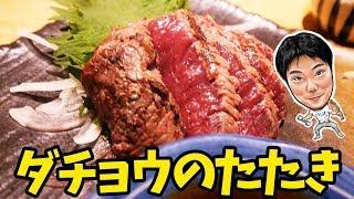 【居酒屋晩酌】ダチョウのお肉を食べながら晩酌タイム【鶏家 六角鶏】