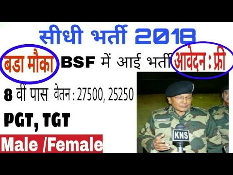 BSF Recruitment 2018, bsf bharti 2018, pgt,tgt, 8 th pass job,बडा मौका