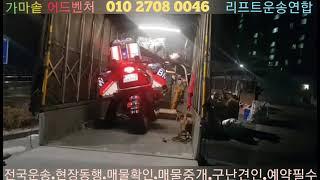 [가마솥]한밤중에 운송한 어드벤처