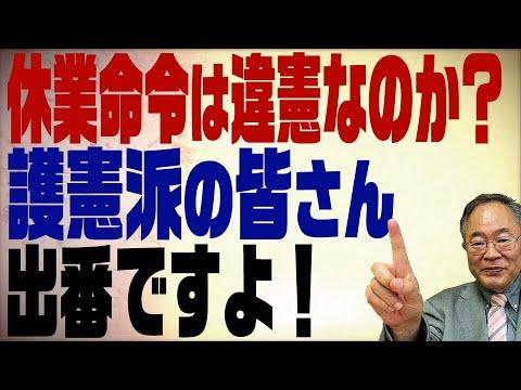 第167回 東京都vsグローバルダイニング!休業命令は違憲なのか?罰金ではなく過料のわけ