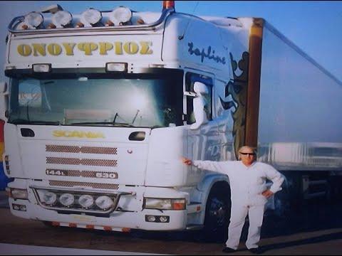 Το Scania μου κι εγώ - Ονούφριος Παντής CC-BY-NC