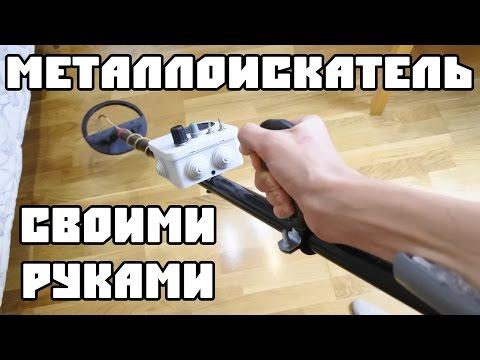 Как сделать свой металлоискатель