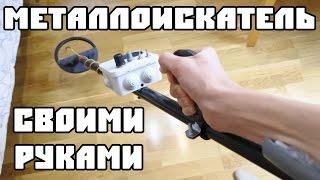 схема как сделать металлоискатель своими руками в домашних условиях