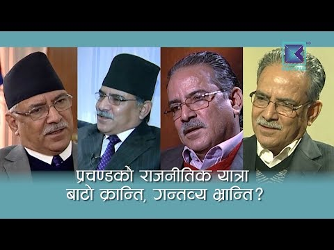 Pushpa Kamal Dahal (Chairman, Communist Party of Nepal) - Fireside | 21 May 2018