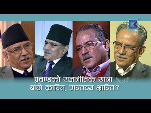 Pushpa Kamal Dahal (Chairman, Communist Party of Nepal) - Fireside | 21 May 2018