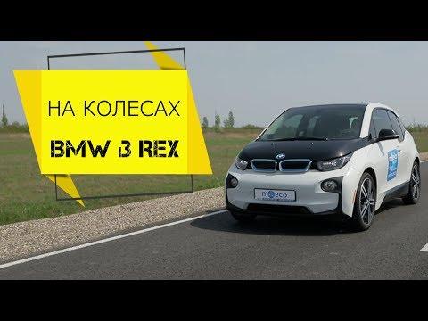 На Колесах BMW i3 REX