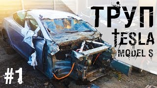 ТРУП TESLA MODEL S | Восстановление Tesla P85D #1(, 2017-05-31T17:18:40.000Z)