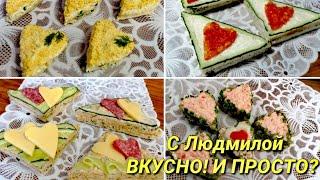 Варианты БЫСТРО И ВКУСНО бутербродов на день влюбленных и не только. Sandwiches on the holiday table