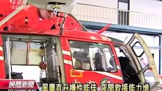 20131218公視晚間新聞-15架黑鷹直升機將入空勤 強化救援