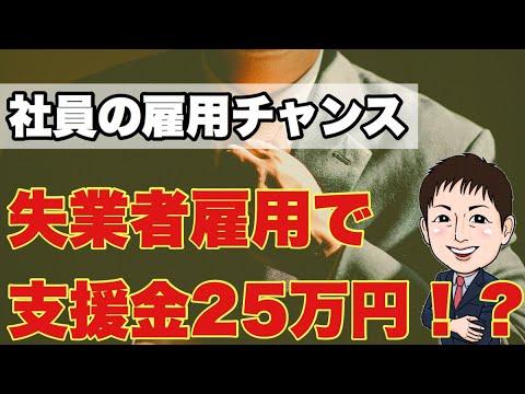 【まず4都道府県?】失業者雇用で25万円の支援金【雇用チャンス到来!?】