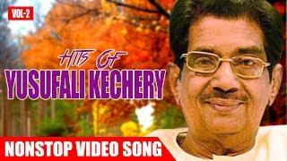 അല്ലിയാമ്പൽപൂവേ ചൊല്ല്ചൊല്ല്പൂവേ yousafali kecheri Hits Vol 02 Malayalam Non Stop Movie Songs