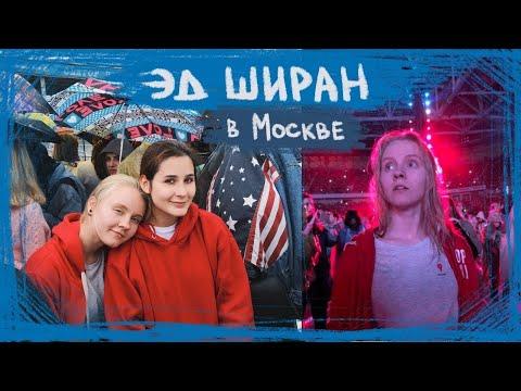 МОЙ ПЕРВЫЙ КОНЦЕРТ В ЖИЗНИ || Ed Sheeran In Moscow ❤