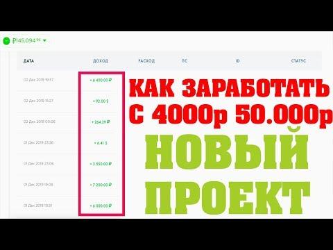 СРОЧНО! НОВЫЙ МАТРИЧНЫЙ ПРОЕКТ ДЛЯ ЗАРАБОТКА ДЕНЕГ RUB-IN.COM