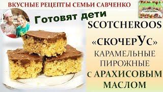 """""""СкочерУс"""" - Пирожные с Арахисовым маслом Scotcheroos. Готовят дети Савченко"""