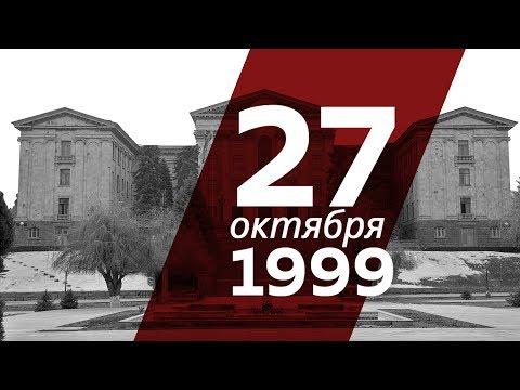 Что произошло в парламенте Армении 27 октября 1999 года? Хроника событий