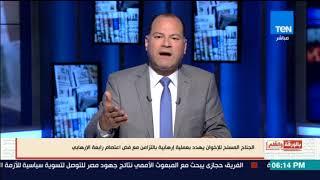 بالورقة والقلم - الجناح العسكري للإخوان المسلمين يهدد بعملية إرهابية جديدة بالتزامن مع ذكرى فض رابعة