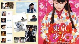 東京少女 Tokyo Girl (2008) 電影預告片