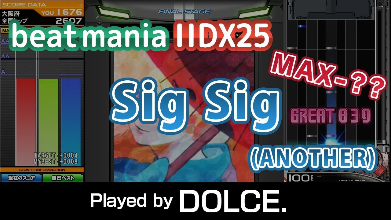 SigSig (A) MAX-?? / played by DOLCE  / beatmania IIDX25 CANNON BALLERS