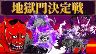 地獄門決定戦【にゃんこ大戦争】