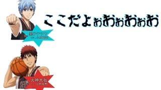 【黒子のバスケ文字起こし】小野賢章さんがいきなり発狂しだすw 小野賢章 検索動画 26