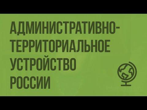 Административно-территориальное устройство России. Видеоурок по географии 8 класс