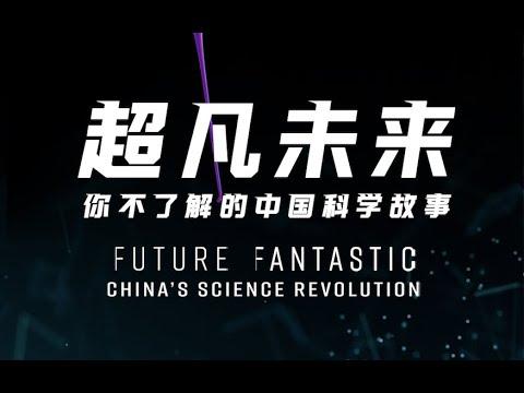 """China Review Studio apresenta documentário britânico-chinês sobre histórias de cientistas chineses que competem nas """"Olimpíadas da Ciência"""""""