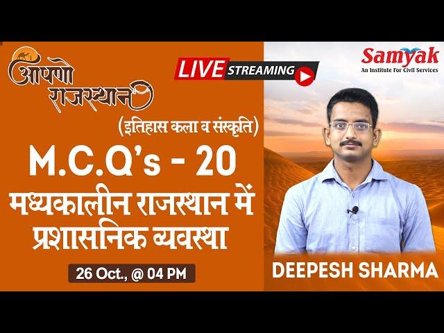Aapno Rajasthan, Part - 20, MCQs on मध्यकालीन राजस्थान में प्रशासनिक व्यवस्था   by Deepesh Sharma