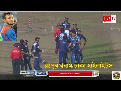 সাকিব আফ্রিদীকে কাঁদিয়ে কাপ জয় মাশরাফি রংপুর.dhaka dynamites vs rangpur ryders final.bpl news update