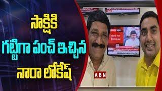 AP Minister Nara Lokesh Satirical Comments On Sakshi News | ABN Telugu
