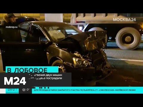 Три человека пострадали в ДТП на Беседиснком мосту - Москва 24