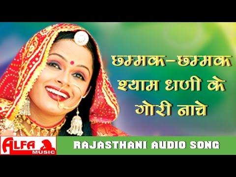 Shyam Dhani Ke Gori Nache Rajasthani DJ Song   Alfa Music & Films