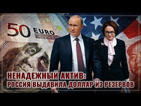 Ненадежный актив  Россия выдавила доллар из резервов