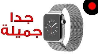 فتح صندوق ساعة أبل Apple Watch الجميلة جداً
