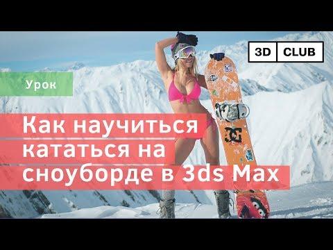 3D Оффтоп: Как научиться кататься на сноуборде - 3д руководство :D