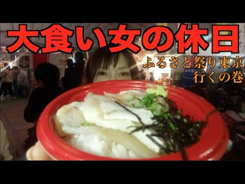 【大食い女が】美味しいものの祭りに行ってきたよ![Vlog]【木下ゆうか】