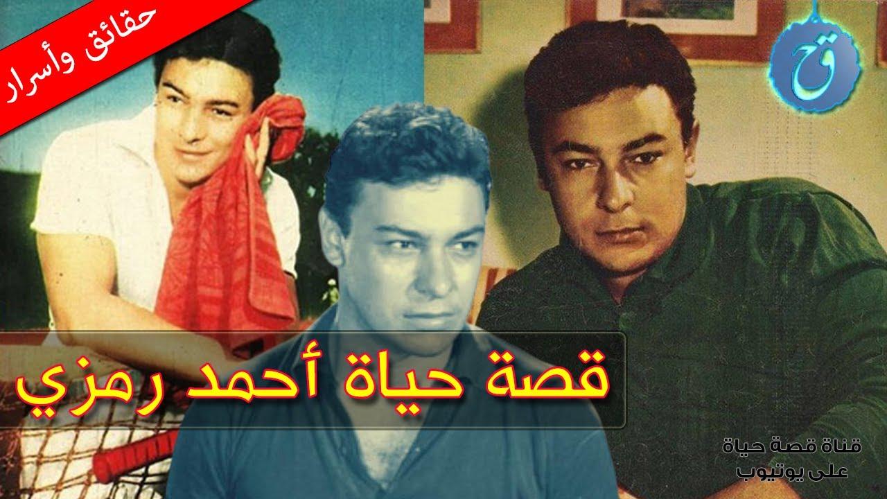 قصة حياة وأسرار أحمد رمزي تزوج ثلاث مرات بينهن راقصة واعتزل في عز شهرته لهذا السبب !