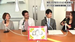 130516 リトル・ママTV:ママ生セッション「簡単料理特集」